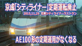 getlinkyoutube.com-【京成電鉄】元スカイライナー・AE100形の定期運用と定期列車のシティライナーが消滅へ 2015,11,29 定期シティライナーラストラン(AE100形AE138編成)