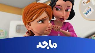 getlinkyoutube.com-مدرسة البنات - من فاز بالقلم الذهبي ؟ - قناة ماجد Majid Kids TV