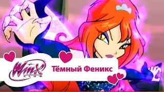 getlinkyoutube.com-Винкс клуб - Тёмный Феникс (Winx club Movie) | Мультики про фей для девочек