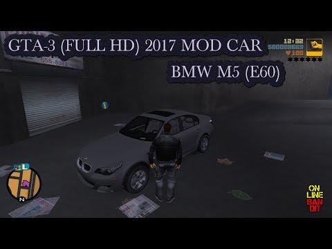 Новая тачка у мафии gta3 2017 BMW M5 (...) GTA-3 (FULL HD) 2017 MOD CAR