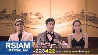 getlinkyoutube.com-ผู้หญิงไม่รู้จักอาย ผู้ชายไม่รู้จักพอ : กานดา อาร์สยาม [Official MV]