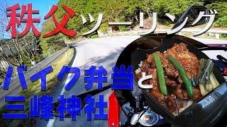getlinkyoutube.com-秩父ツーリング|バイク弁当と三峰神社|DAYTONA675【モトブログ】