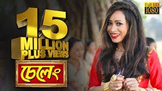 SELENG | Gitanjali Das New Assamese Video Song 2018 | 2019 | Lyrics & Tune Kussum Kailash | OFFICIAL