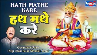 Sindhi Jhulelal Bhajan - Jainkhe Jhulan Jo Milyo Pyaar Hou Hath Mathe Kare -By Govardhan Udasi