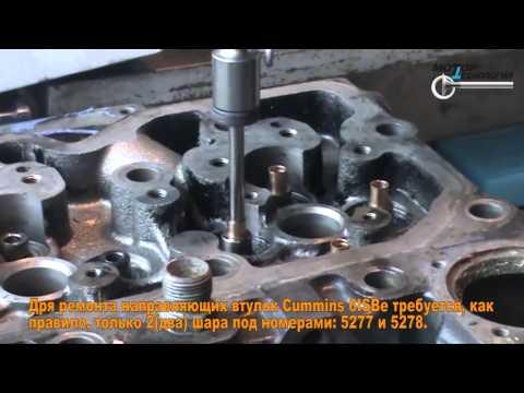 Ремонт направляющих втулок клапанов на двигателях семейства CUMMINS