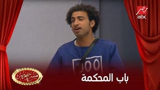 getlinkyoutube.com-#مسرح_مصر | شفت ام ضناها واقف كان قريب منها ..