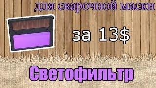getlinkyoutube.com-Светофильтр для сварочных масок, обзор, купить, aliexpress