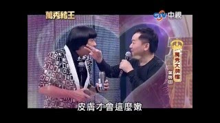 getlinkyoutube.com-2012萬秀豬王-葉啟田