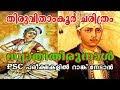 സ്വാതിതിരുനാളും ഭരണവും| The reign of Swathithirunal
