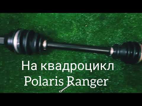 Полуось передняя на Поларис Рейнджер, 1332881 Polaris Ranger 400