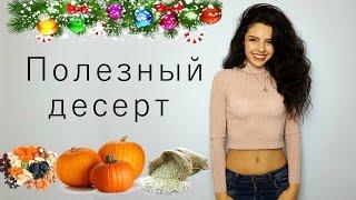 ПОЛЕЗНЫЙ новогодний десерт для стройных сладкоежек :) | Хапама | Ghapama