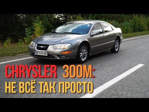 Chrysler 300M: как не попасть на бабки? SRT
