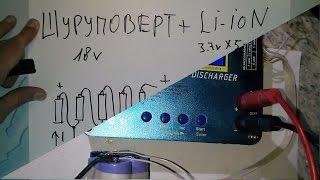 getlinkyoutube.com-Шуруповерт 18v на Li-ion аккумуляторах,делаем сами!
