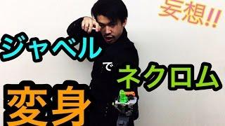 getlinkyoutube.com-kamen rider necrom henshin imagination [妄想!] ジャベルで仮面ライダーネクロムに変身!! 仮面ライダーゴースト 変身シーン ネクロムゴーストアイコン