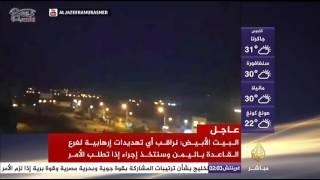 getlinkyoutube.com-الصور الأولية لعملية عاصفة الحزم ضد الحوثيين