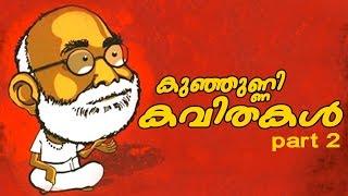 Kunjunni Kavithakal - 2   Malayalam Kavithakal