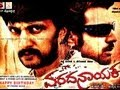 Baite Baite Full Kannada Song HD | Varadanayaka Movie | Sudeep, Sameera Reddy