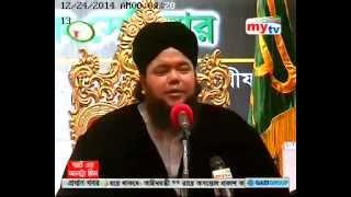 getlinkyoutube.com-Kutubbagh Darbar Sharif - Sufi Seminar, Sonargaon Hotel - MyTV News