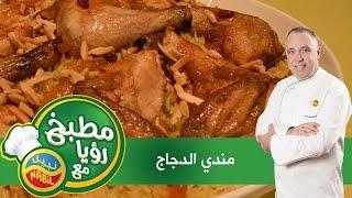 getlinkyoutube.com-مطبخ رؤيا مع نبيل -  مندي الدجاج
