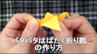 getlinkyoutube.com-パタパタ動く折り鶴 ミニ折り紙で挑戦! 折り方