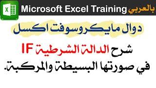 getlinkyoutube.com-الدالة IF في صورتها البسيطة والمركبة Microsoft Excel Training