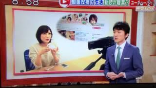 【テレビ出演】はじめしゃちょー、ヒカキン、瀬戸さんなど…