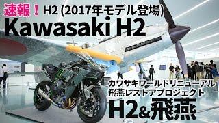 getlinkyoutube.com-「Kawasaki H2」2017年モデル公開!そして飛燕復活!