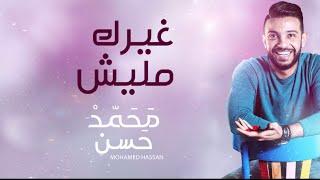 getlinkyoutube.com-Mohamed Hassan - Gherik Malish l محمد حسن - غيرك مليش [  Lyrics Video ]