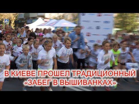 У Києві провели святковий Забіг у вишиванках