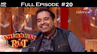 Entertainment Ki Raat - Shankar & Monali - 27th January 2018 -एंटरटेनमेंट की रात - Full Episode