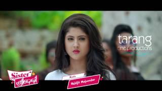 Nagin Nagin || Official Video Song || Sister Sridevi || Odia Film 2017 || Babushan, Sivani ||TCP