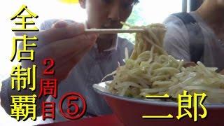 getlinkyoutube.com-超過酷!2周目のラーメン二郎全店制覇 ⑤(松戸駅前・新新代田・目黒・歌舞伎町)Must Eat Ramen in Japan【IKKO'S FILMS】ramen jiro