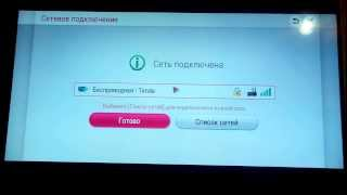 getlinkyoutube.com-Настройка смарт тв на LG за 2 минуты, подключение к сети интернет!