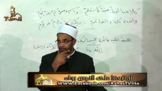 getlinkyoutube.com-الكلام وما يتألف منه شرح ألفية بن مالك الجزء الرابع للدكتور محمد حسن عثمان | قناة أزهر تى فى