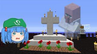これでいいのか?マインクラフト㊸~悲しみのレッドストーン村【Minecraft ゆっくり実況プレイ】