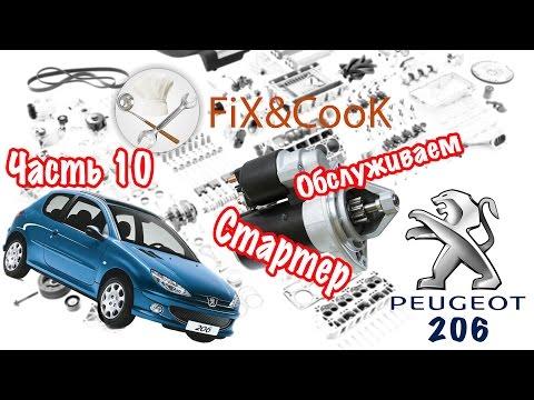 Peugeot 206 - Ремонт. Часть 10 - Обслуживание Стартера!!!