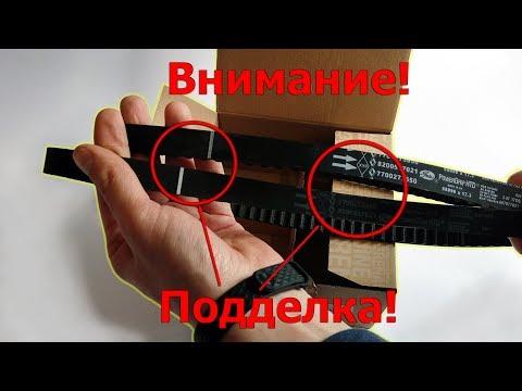 7701477024 ОСТОРОЖНО подделка оригинальных комплектов ГРМ на Рено Логан 1.4 1.6 до 2010 года