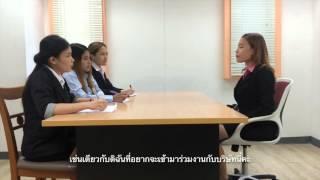 getlinkyoutube.com-HR 302 เทคนิคและมารยาทในการสัมภาษณ์งาน