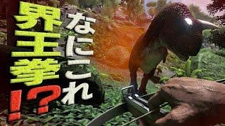 getlinkyoutube.com-【ARK@リス族】アルファのカルノが界王拳!?【ARK survival evolved実況】