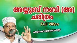 അയ്യുബ് നബി |  | Zubair Master Thottikkal | Islamic Katha Prasangam Malayalam