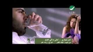 getlinkyoutube.com-Amal Hijazi Ahla Ma Fi El Ayam امل حجازى - احلى ما فى الايام