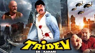 getlinkyoutube.com-Tridev Ek Kahani - (2016) - Dubbed Hindi Movies 2016 Full Movie HD l Prem Nazir, Sukumaran
