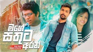 Mage Sathuta Aran Official Music Video - Nalinda Ranasinghe