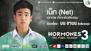 "getlinkyoutube.com-แนะนำตัวละคร ""เน็ท"" รับบทโดย ""นน"" Hormones 3 The Final Season"