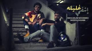 getlinkyoutube.com-بدر الشعيبي وعبدالسلام محمد - اشفي غليله (حصريا) | 2016