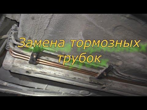 Замена тормозных трубок. Brake tube replacement