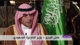 getlinkyoutube.com-مقابلة خاصة للعربية مع عادل الجبير
