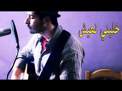 Oussama Gliti ( Original Song ) - خليني نعيش