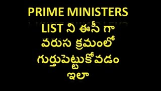Learn list of all Indian Prime Ministers in an order || Spoon Feeding Technique