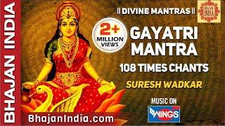 Gayatri Mantra (Peaceful 108 Times chants) Om Bhur Bhuva Swaha Mantra By Suresh Wadka - Bhakti Songs